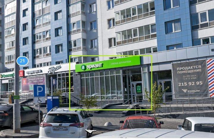 Торговое помещение в аренду, Куйбышева, 21