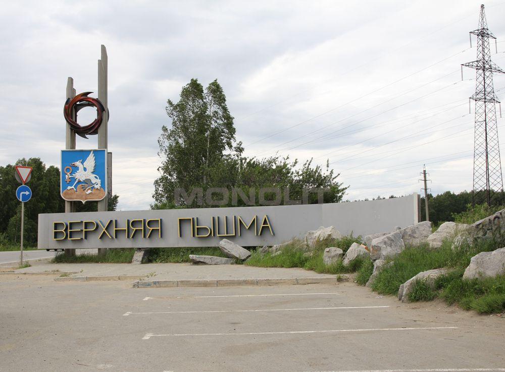 ЗК Верхнепышминский